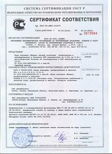 ПОСМОТРЕТЬ: Сертификат соответствия JEVEA категории высшего качества
