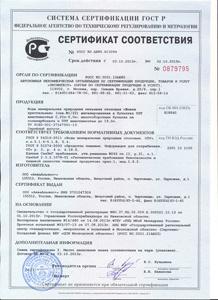ПОСМОТРЕТЬ: Сертификат соответствия JEVEA природная